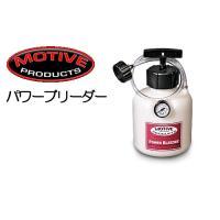 アメリカ Motive Productsの パワーブリーダー ヨーロッパ車の汎用 European ...