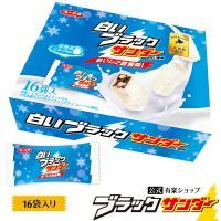 白いブラックサンダー12本入<北海道土産売場・ネット通販限定> /有楽製菓 チョコレート