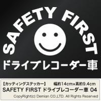【SAFETY FIRST ドライブレコーダー車 04 カッティングステッカー 2枚組 幅約14cm...
