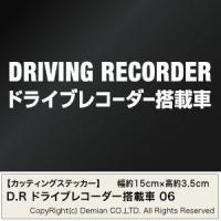 【DRIVING RECORDER ドライブレコーダー搭載車 06 カッティングステッカー 2枚組 ...