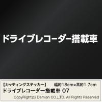 【ドライブレコーダー搭載車 07 カッティングステッカー 3枚組 幅約18cm×高約1.7cm】 シ...