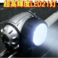 自転車用21LEDライト 21灯サイクルライト 生活防水 .