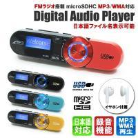 うめのやonline - FMラジオ搭載MP3/WMAオーディオプレーヤー DT-SP17RD レッド(microSDHC対応/クリップ付) .|Yahoo!ショッピング