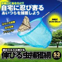 伸びる 虫捕獲網 《ブルー》 伸縮式 39-86cm 軽量 虫捕り網 虫取り網 昆虫採集 .