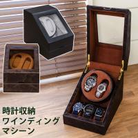時計収納 ワインディングマシーンです。  自動巻時計専用の電動振動装置。 2本の時計を同時に巻き上げ...
