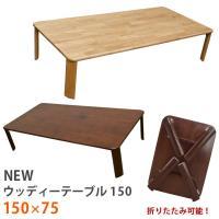 天然木製の折りたたみ式のテーブル♪ 150cm×75cmの長方形タイプです。  ローテーブル・センタ...
