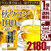 ■原材料名 秋ウコン茶  ■内容量 60g(1g×60包)  ■検索補助ワード お徳な やわらか焙煎...
