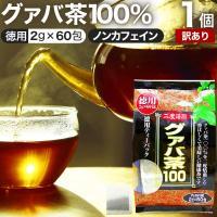 ■原材料名 グァバ茶   ■内容量 120g(2g×60包)  ■検索補助ワード 徳用 グァバ茶10...