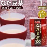 ■原材料名 なた豆  ■内容量 150g(3g×50包)  ■検索補助ワード お徳な なた豆茶100...