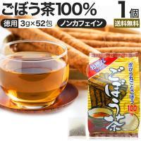 ■原材料名 ごぼう  ■内容量 156g(3g×52包)  ■検索補助ワード お徳な ごぼう茶 (3...