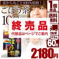 ■原材料名 ごぼう  ■内容量 180g(3g×60包)  ■検索補助ワード お徳な ごぼう茶 (3...