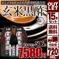 ■原材料名 米  ■酸度 4.5%  ■内容量 720ml  ■検索補助ワード 伝統玄米黒酢 (72...