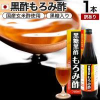 ■原材料名 米、黒糖、米黒酢、米酢、クエン酸  ■内容量 720ml  ■検索補助ワード</t...