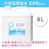 次亜塩素酸水 500ppm ピキャットクリア・500 4L 除菌 消臭