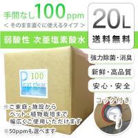 次亜塩素酸水 100ppm 20L ピキャットクリア・100 除菌 消臭