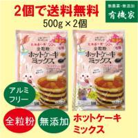 無添加全粒粉ホットケーキミックス500g ×2個(約12枚分)