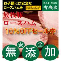 10%OFF30個限り 無添加ロースハムスライス150g(冷凍)抗生物質・ホルモン剤不使用 自然放牧飼育豚使用 北海道標津興農ファーム