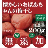 農薬を使わないで栽培した梅自体、非常に珍しく探してもなかなかありません。有機JAS認定の安全な梅干し...