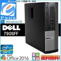メモリ4GB ハードディスク250GB、 高性能Intel Core i5プロセッサー!