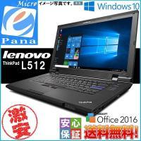 レノボ Windows 10 32bit OS済