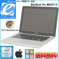 Core i7搭載 人気アップル Macbook Pro 8GBメモリ増設 1TB