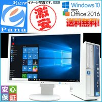 NEC 快適Core i3搭載 デスクトップPC and MultiSync LCD-EA243WM...