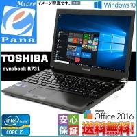 東芝モバイルPC dynabook R731シリーズ 高速2世代Core i5 2520M 2.50...
