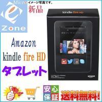 アマゾンは、電子書籍端末「Kindle」を日本向けに発表。ラインアップとして、7型カラー液晶「Kin...