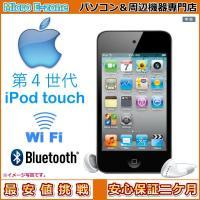 送料無料 APPLE ipod touch