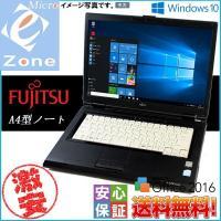 正規Windows10済 富士通 A4型 lifebook Aシリーズ