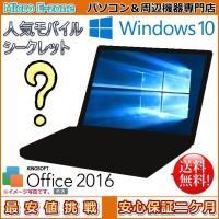 メーカー・デザインにこだわらない、Windows10モバイルパソコンが使いたいお客様にオススメです。...