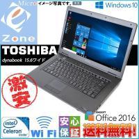 Windows10済 東芝 15.6ワイド dynabook B4シリーズ