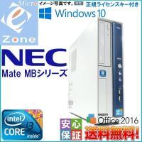 ※赤字覚悟※Core i3搭載NEC Mate 激安在庫処分セール 液晶2台接続可能で作業便利!液晶...