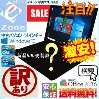 メーカー・デザインにこだわらない、Windows10モバイルパソコンが使いたいお客様にオススメです。