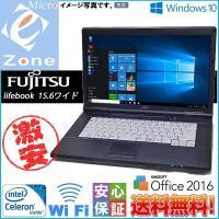 中古ノートパソコン 富士通(FUJITSU) Windows10 Office 無線LAN