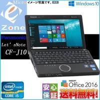 人気レッツノート Windows 10 64bit 極速二世代Core i5 大容量メモリ4GB