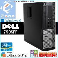 メモリ4GB ハードディスク250GB、 高性能Intel Core i5プロセッサー変更対応!