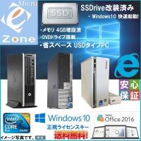 送料無料 HP超小型スリムPC Compaq 8000 USD Intel Core 2 Duo搭載...