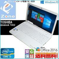 Windows10 Pro32bitとOffice 2013搭載 送料無料NEC15.6インチワイド...