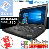レノボ Windows 7 32bit OS済 Core i3-350M プロセッサー 2.26GH...