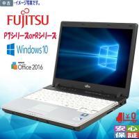 中古パソコン Windows10 富士通 モバイル Lifebook P7シリーズorRシリーズ Intelプロセッサー搭載  WPS-Office2016 4800円からお得!!訳あり