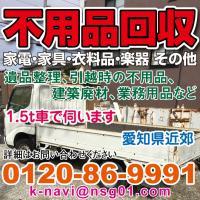 不用品回収カタヅケナビ(名古屋)では、家庭で出た電化製品・家具などの不用品、オフィス・店舗で出た不用...