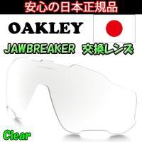 ●日本正規品  ●品番…101-352-008 ●レンズカラー…Clear  交換用レンズ レンズ単...