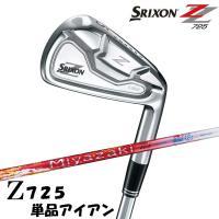 ●日本正規品(保証書付き) ●Z725単品アイアン(AW,SW)