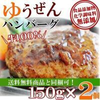 肉 牛肉 惣菜 ハンバーグ 冷凍 無添加 ゆうぜんハンバーグ 150g× 2個入 ポイント消化