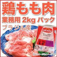 ★サービス企画★人気商品♪  使い勝手のいい鶏もも肉!!  から揚げはもちろん、トマト煮、チキンカツ...