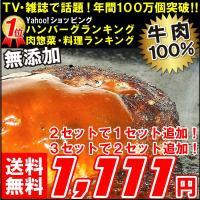 セール 1000円 ポッキリ 送料無料 無添加 ゆうぜんハンバーグ150g×2個入 冷凍