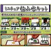 ミニチュア 枯山水キット 全5種セット J.DREAM BOXフィギュア