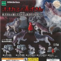 オオカミと赤ずきん 全5種セット エポック社 ガチャポン ガチャガチャ ガシャポン|yuyou