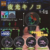 クリスタルライトボール 夜光キノコ 全4種セット SO-TA ガチャポン ガチャガチャ ガシャポン|yuyou